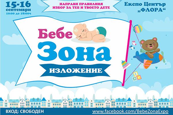 """""""Бебе зона"""" Бургас – изложение за родители"""