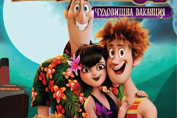 """""""Хотел """"Трансилвания"""" 3: Чудовищна ваканция"""" – роман и книжка с картинки, точно като за лятото"""