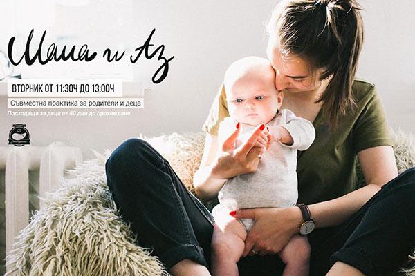 """Съвместни практики за родители и деца """"Мама и аз"""""""