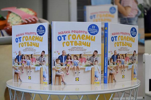 """Излезе първата детска кулинарна книга """"Малки рецепти от големи готвачи"""""""