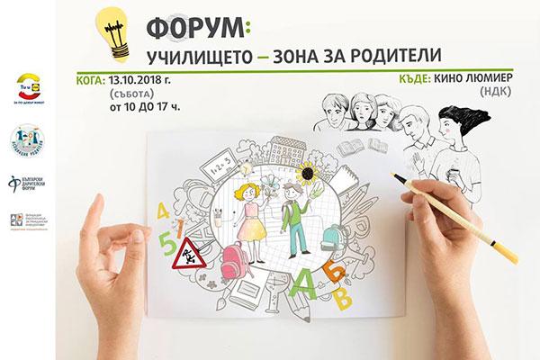 Училището като зона и за родители