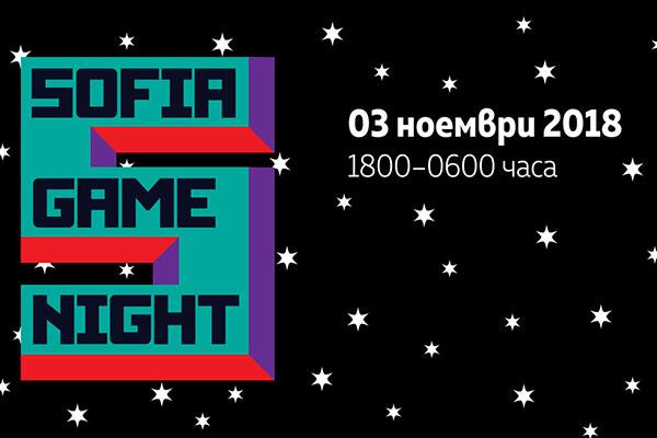 Софийската нощ на игрите ще изненада своите фенове с разнообразна програма