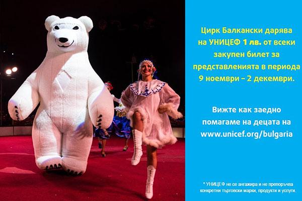"""Магията на доброто идва с благотворителни спектакли на цирк """"Балкански"""""""
