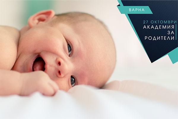 """""""Академия за Родители"""" очаква настоящи и бъдещи родители във Варна"""