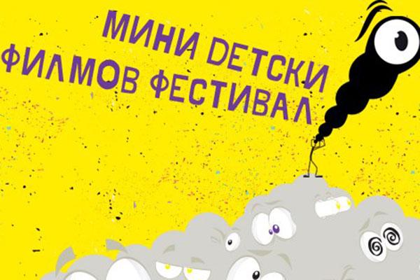 Детски филмов фестивал в София
