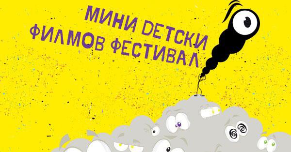 detski-film-fest1