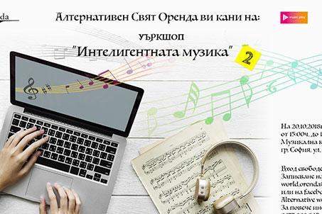 Музикално програмиране за деца