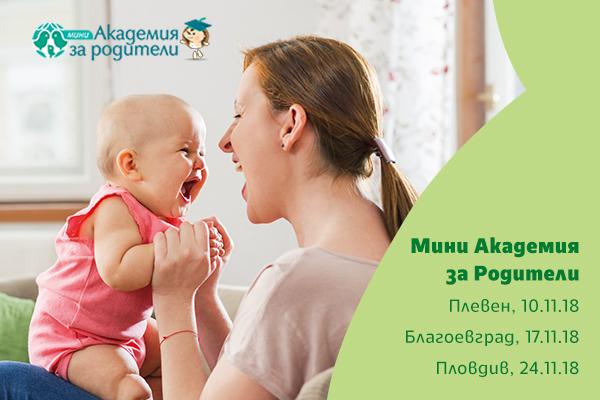 """""""Академия за родители"""" и Бочко с безплатни събития през ноември"""