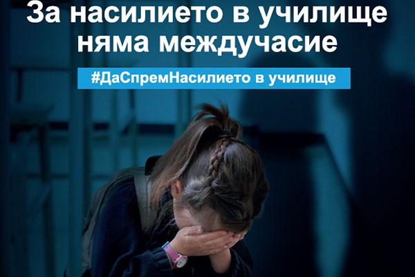 Заедно срещу насилието в училище – кампания на УНИЦЕФ и МОН