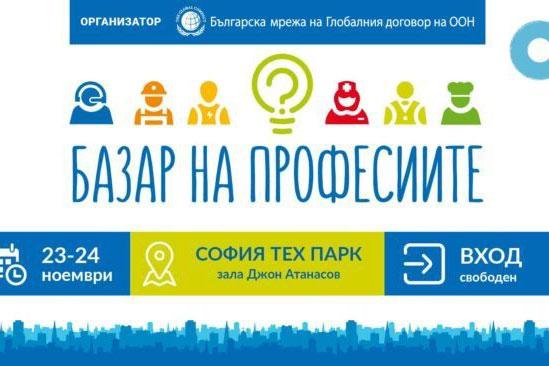 """Базар на професиите и родителска среща на тема """"Полезните родители"""""""