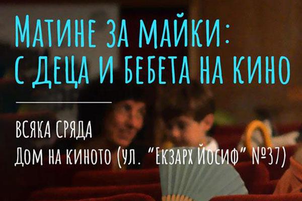 С деца и бебета на кино всяка сряда