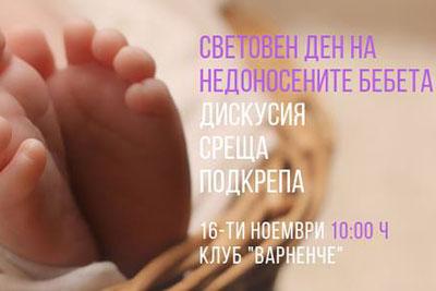 """Детски кът """"Варненче"""" очаква гости за Световния ден на недоносените деца"""