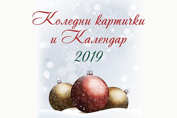 kartichki-kalendar-2019