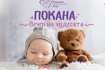 """""""Вечер на чудесата"""" в подкрепа на недоносените бебета"""