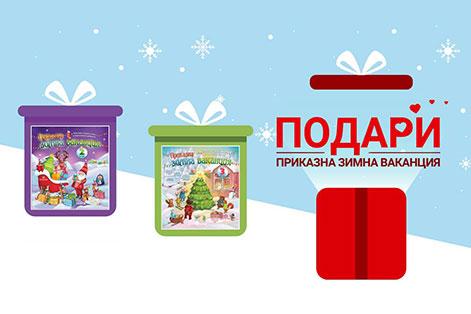 """""""Подари приказна зимна ваканция"""" – образователно-занимателни книжки в помощ на децата"""
