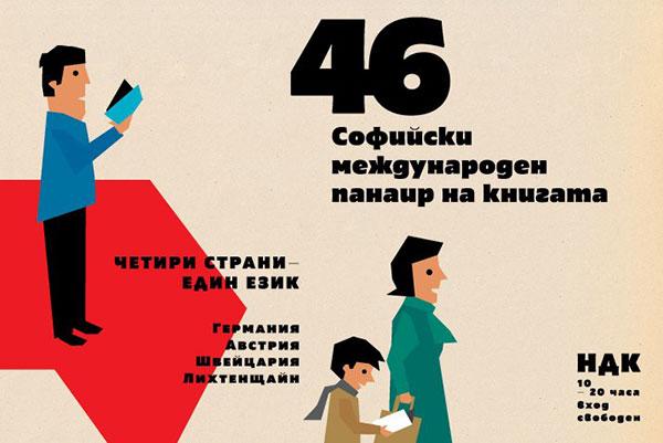 Софийски международен панаир на книгата – 11-16 декември