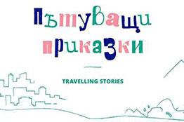 """""""Пътуващи приказки"""" – 15 детски приказки от цял свят, написани от деца бежанци"""
