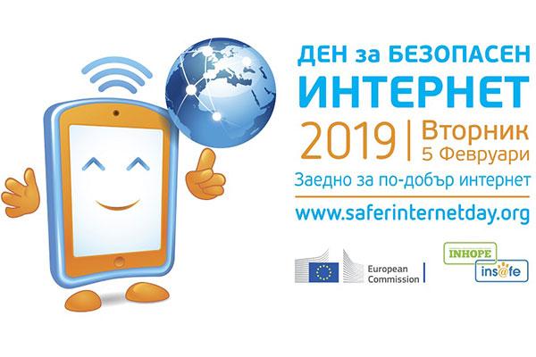 На 5 февруари отбелязваме Световния ден за безопасен интернет