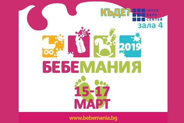 bebemania2019