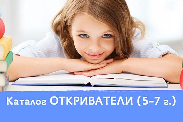 """Стартира седмото издание на националната награда за най-добра детска книга """"Бисерче вълшебно"""""""