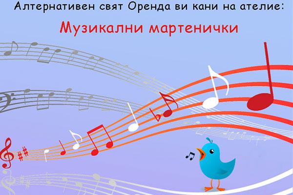 Фолклорно събитие за деца Музикални мартенички