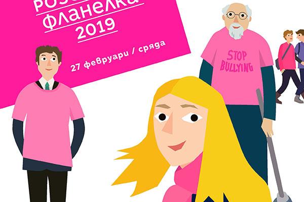 27 февруари 2019 г.: Ден на розовата фланелка
