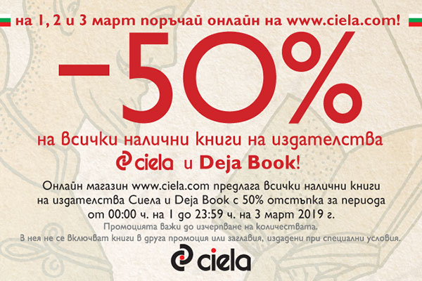 Издателство Сиела прави 50% отстъпка на всички свои налични книги по случай 3-ти март