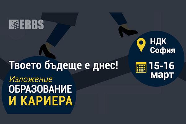 """На 15 март стартира """"Образование без граници"""""""