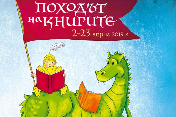 """Започва """"Походът на книгите"""" – четем заедно, растем заедно"""