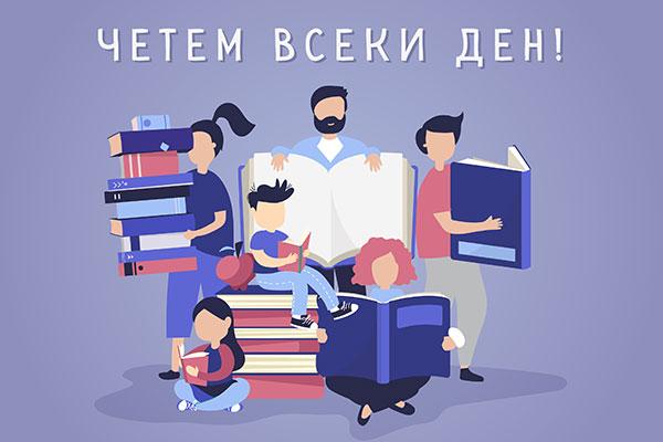 Четем всеки ден! – България се включва в паневропейската кампания за насърчаване на грамотността