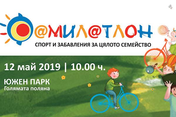 Една специална неделя за деца и родители с Фамилатлон