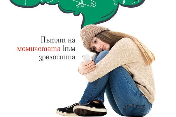 Лабиринтът на порастването – пътеводител за родители и дъщери