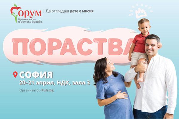 Форум бременност и детско здраве с юбилейно издание през април