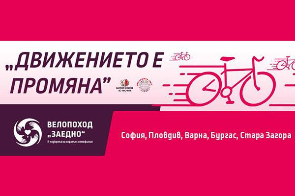"""""""Движението е промяна!"""" – велопоход в подкрепа на хората с хемофилия"""