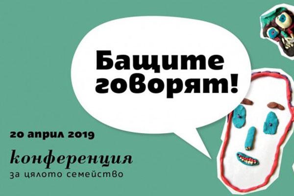 Бащите говорят! – първа семейна конференция за бащинство