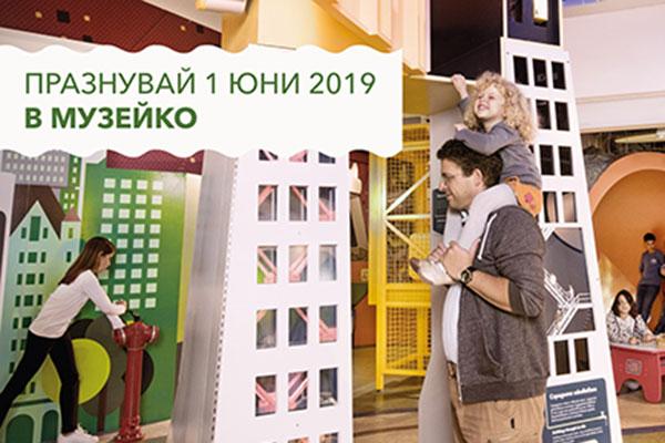 На 1 юни Музейко отваря широко врати за всички деца: вход СВОБОДЕН