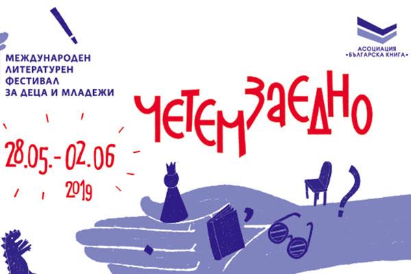 Международният литературен фестивал ще зарадва децата за втора година
