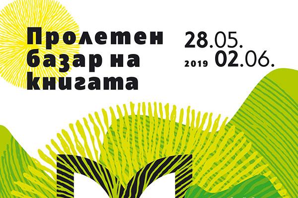 Прогнозата за уикенда предвижда зелен код за вдъхновяващи литературни разходки по време на Пролетния базар на книгата
