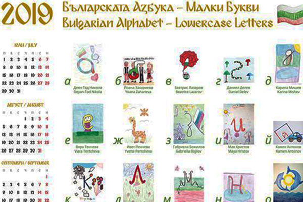 Календар на българските букви