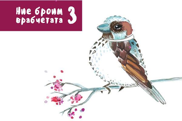 vrabcheta2019