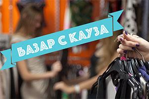 Благотворителен базар подарява вълшебно лято на деца с увреждания