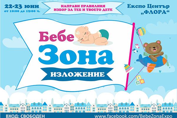 """Училище за бременни и родителите по време на """"Бебе Зона"""" Бургас"""