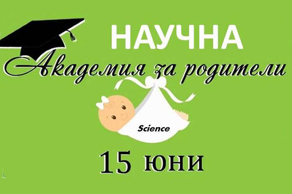 Безплатен семинар за родители на 15 юни в София