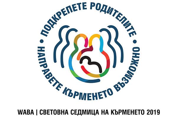 Срещи, консултации и работилници за родители в Световната седмицата на кърменето