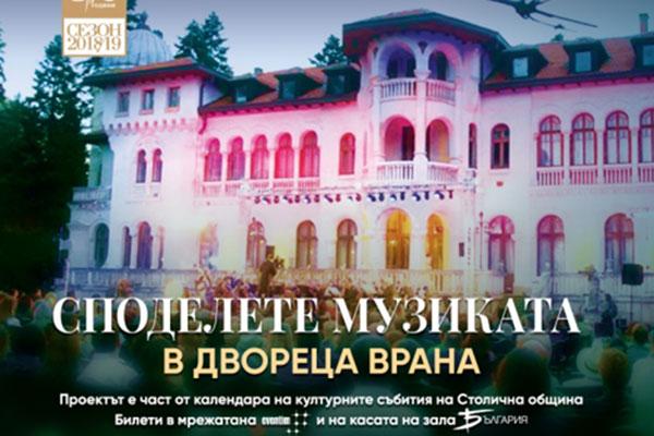 Как се ражда песента и приказка за човешкия глас  – ателие и концерт за деца в двореца Врана