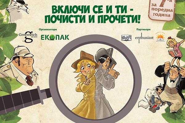 """Пет български общини ще са домакини на екокампанията """"Стара хартия за нова книга"""""""