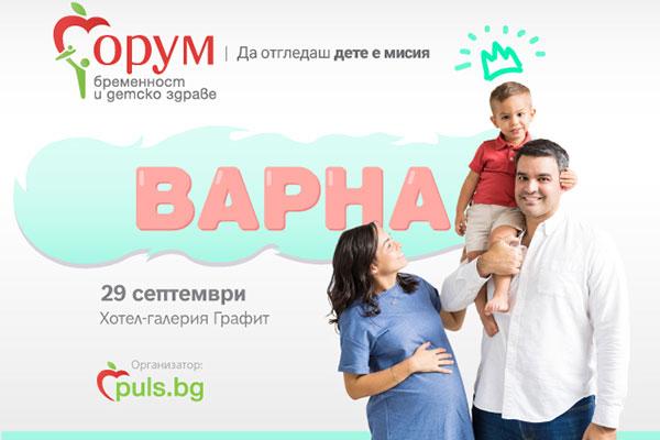 """""""Форум бременност и детско здраве"""" ще се проведе през септември във Варна"""