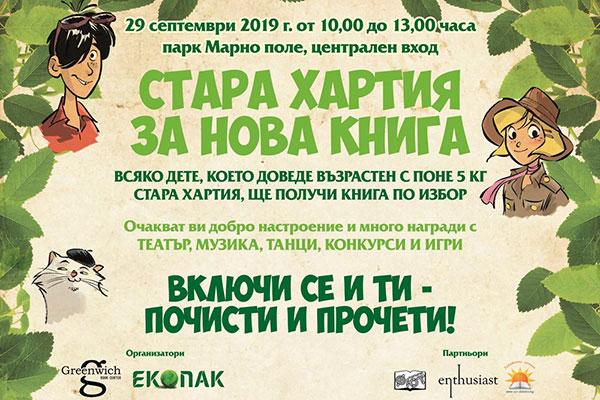 """""""Стара хартия за нова книга"""" за първи път ще е във Велико Търново"""