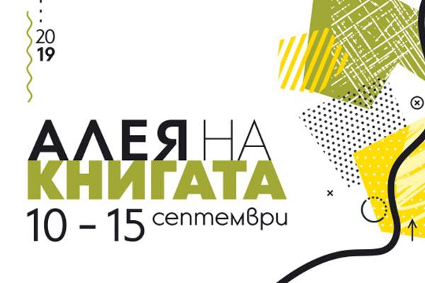 Вълнуващ книжен уикенд в София с концерт и състезание по грамотност