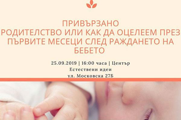 Привързано родителство или как да оцелеем през първите месеци след раждането на бебето